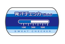 日本緑十字社 発汗チェッカー